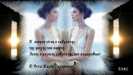 Η ποίηση μαγικός καθρέπτης